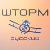 Shtorm.FM Russian