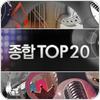 """""""Jonghap Top 20"""" hören"""
