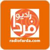 """Radio Farda"" hören"