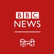 BBC Hindi