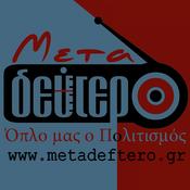 Metadeftero - Μεταδεύτερο