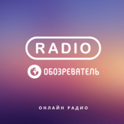 Radio Obozrevatel Russian Lyrics